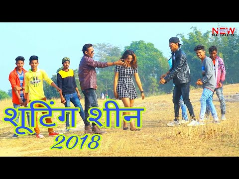Raj bhai का शूटिंग शीन 2018 gal tumba tumba ge ,khortha video