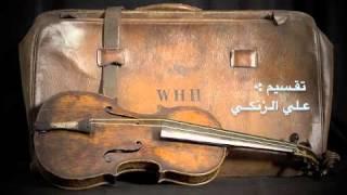 تقسيم على الكمان - علي الزنكي - 110
