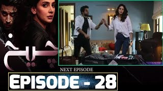 Cheekh Episode #28 || Episode Cheekh 28 Promo & Teaser || Cheikh Episode 27 Review - ARY Digital