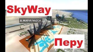 Скайвэй приходит чтобы сделать Перу новым