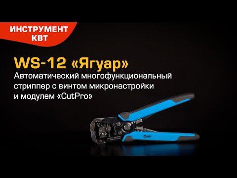 Автоматический стриппер WS-12 (КВТ) «Ягуар»