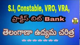 తెలంగాణ ఉద్యమ చరిత్ర || Practice Bits || Police Constable, Si, VRO, VRA, DSC, Groups And All Co Exam