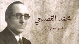 اغاني طرب MP3 تقاسيم حجاز كاركرد - محمد القصبجي 1938 Hejaz Karkurd Taqsim تحميل MP3