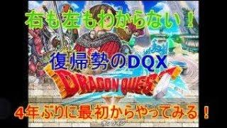 mqdefault - 【ゆうべはお楽しみでしたね!】DQ10をはじめからやる! 5日目 DQX【フレ募集中】