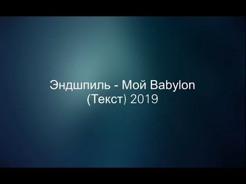 Эндшпиль - Мой Babylon (Текст) 2019