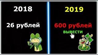 ЭФФЕКТИВНЫЙ заработок денег в интренете БЕЗ ВЛОЖЕНИЙ НОВИЧКАМ В 2019 году!!!!