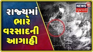 Gujaratમાં આગામી 4 દિવસ ભારે વરસાદની હવામાન વિભાગની આગાહી
