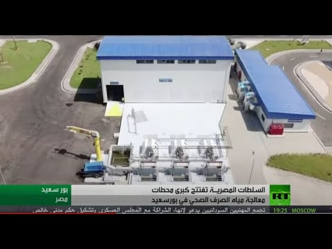 العرب اليوم - مصر تفتتح محطة لمعالجة مياه الصرف في بورسعيد ووصفت بأنها الأكبر في العالم