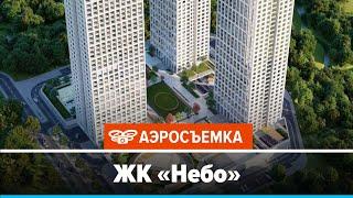 ЖК «Небо», м. Раменки