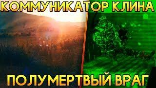 КОММУНИКАТОР КЛИНА И СЕКРЕТНЫЙ ГЛАВАРЬ БАНДИТОВ! НЫЧКИ С ЯЩИКАМИ! - The Sun: Origin