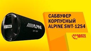 Alpine SWT-12S4 - відео 1
