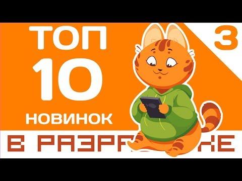 ТОП 10 НОВИНОК С DEVGAMM 2018 Часть 3 | В разработке #108