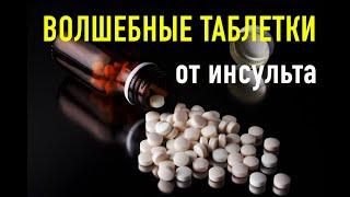 «Волшебные таблетки от инсульта».