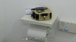 IoT Home Kit: Toilet Monitor