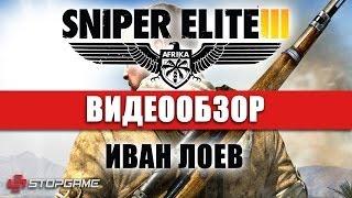 Обзор игры Sniper Elite 3