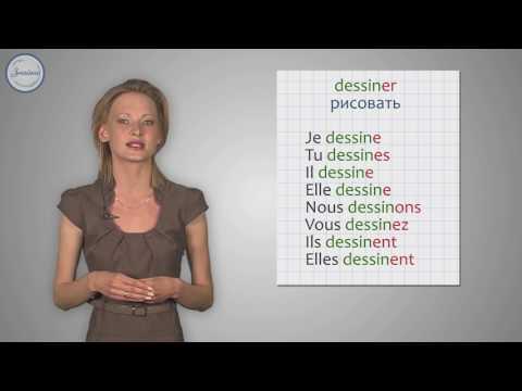 Présent des verbes réguliers. Настоящее время правильных глаголов во французском языке. Impératif. Повелительная форма