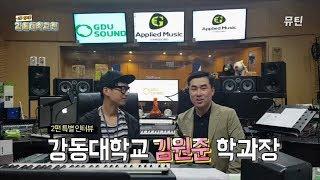 강동대 실용음악과 김원준 학과장 대박 인터뷰 [2부]