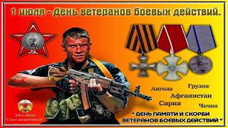 1 июля - День ветеранов боевых действий! Видео открытка с Днем ветеранов боевых действий.