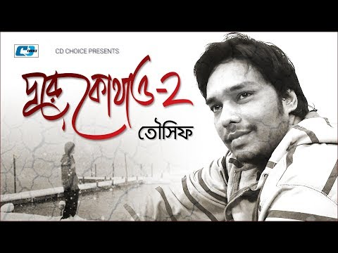Dure Kothao 2 | Tausif | Ayojon | Bangla Hits Music Video