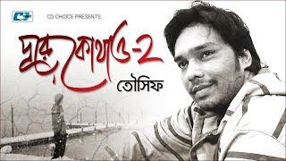 Dure Kothao 2 | Tausif | Ayojon | Bangla Music Video