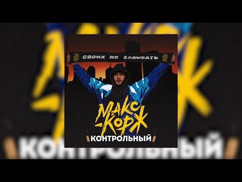 Макс Корж - Контрольный (Official audio)