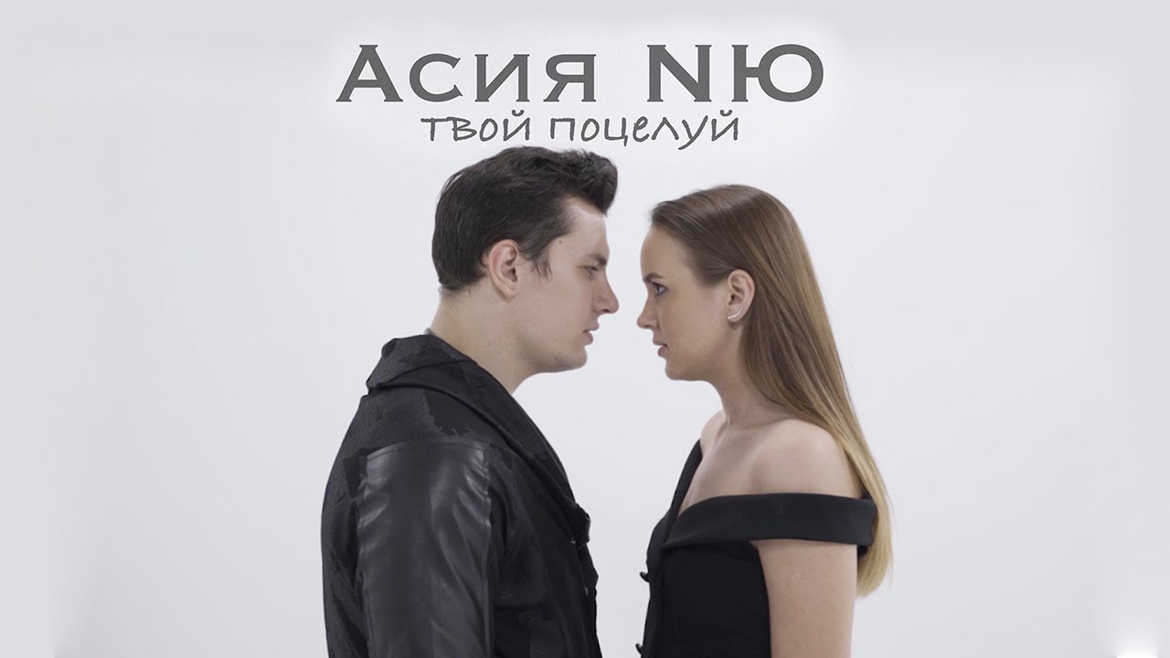 Асия & NЮ — Твой поцелуй