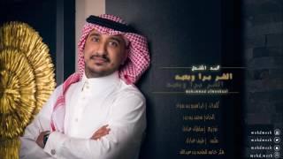 تحميل اغاني محمد المشعل - الشر برّا و بعيد 2016 MP3