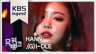한(HANN) - (여자)아이들 [뮤직뱅크 Music Bank] .20180817