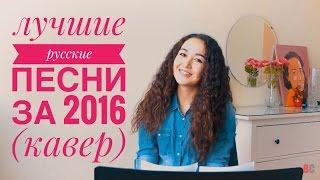 лучшие РУССКИЕ песни 2016 за 4 минуты (кавер от Азалии)