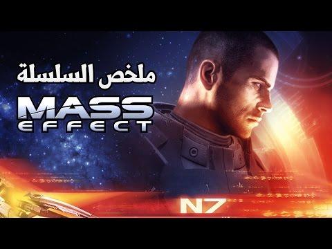 Mass Effect قصة السلسلة كاملة