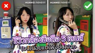 ซอฟรีวิว: มือถือสเปคเทพกล้อง 5 เลนส์!! เล่นเกม ถ่ายรูปอย่างโปร!【Huawei Nova 5T】
