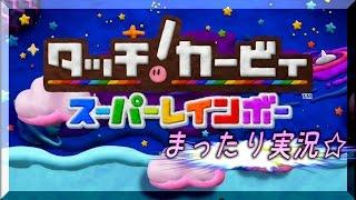【1番星】タッチ!カービィ☆スーパーレインボーをまったり実況