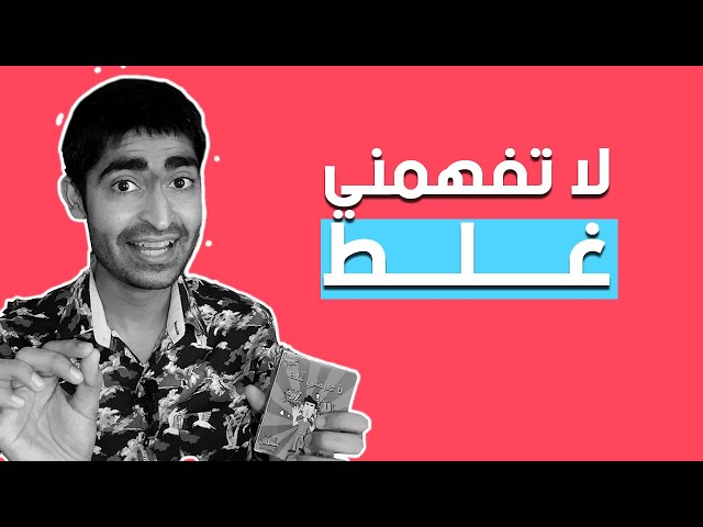 شرح لعبة لا تفهمني غلط لا تفهميني غلط لعبة بطاقات للبيع في سعودية