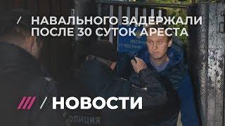Навального задержали на выходе из спецприемника после 30 суток ареста