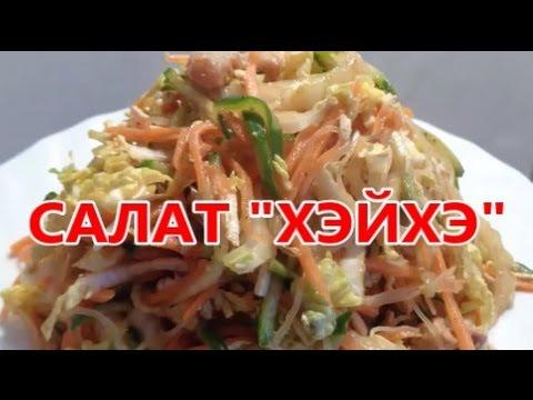 "Салат ""Хэйхэ""Вкусно,Быстро,Просто!//Салаты китайской кухни// helen marynina"