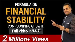 Formula on Financial Stability Business Training Video by Vivek Bindra (hindi)