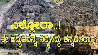 ಎಲ್ಲೋರಾ..! ಈ ಅದ್ಭುತವನ್ನ ಸೃಷ್ಟಿಸಿದ್ದು  ಕನ್ನಡಿಗರಾ..? Mystery of great Ellora cave temples..!