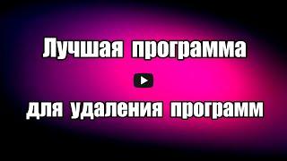 Лучшая программа для удаления программ Revo Uninstaller Free, на  русском языке, которая удаляет ненужные программы с компьютера  без остаточных файлов.  Скачать программу Revo Uninstaller Free: