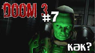Doom 3 | Часть #7 | Как пройти в Комплекс Альфа?