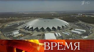 К Чемпионату мира по футболу в Самаре построили новый стадион.