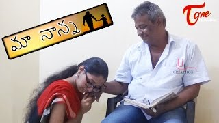 Maa Nanna | Latest Telugu Short Film
