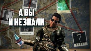 Fallout 4 - ЧТО СКРЫВАЕТ ДЬЯКОН ?
