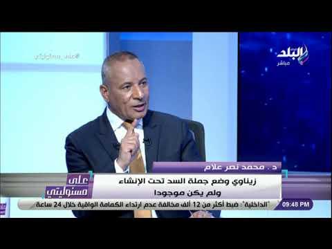 وزير الري الأسبق: إثيوبيا استغلت اعتراف حكومة عصام شرف بالسد