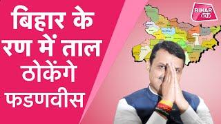 Bihar Election- देवेन्द्र फडनवीस बनेंगे Bihar में BJP प्रभारी - Download this Video in MP3, M4A, WEBM, MP4, 3GP