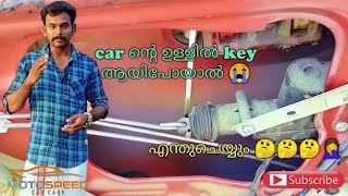 how to unlock car door without key | automatic lock in centerlock