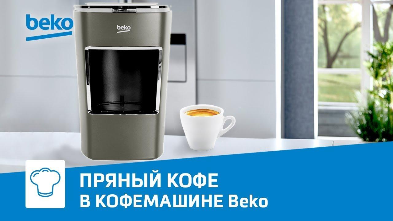 Кофе по-турецки в кофемашине Beko