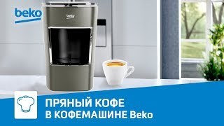 Пряный кофе по-турецки в кофемашине Beko BKK2300