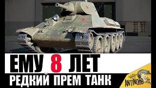 САМЫЙ СТАРЫЙ ПРЕМ ТАНК! ЕМУ 8 ЛЕТ в World of Tanks