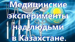 Минздрав Казахстана предлагает проводить опыты над людьми.
