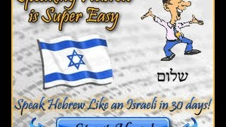 Learn Conversational Hebrew Lesson 1